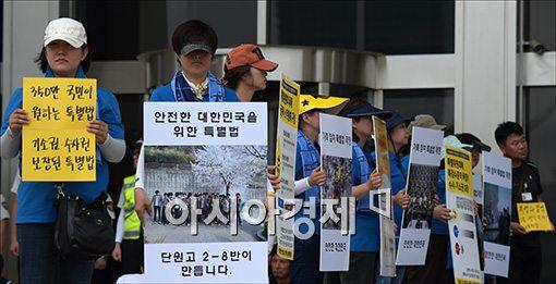 [포토]세월호특별법 촉구 피켓 시위