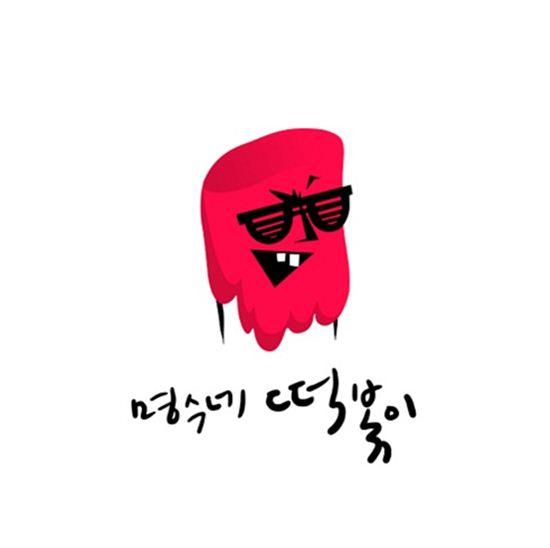명수네 떡볶이 앨범 재킷 (사진: 미스틱89 제공)