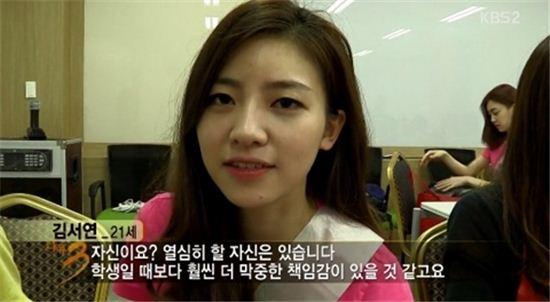 김서연 과거 '다큐3일' 출연 (사진:KBS2 방송캡처)