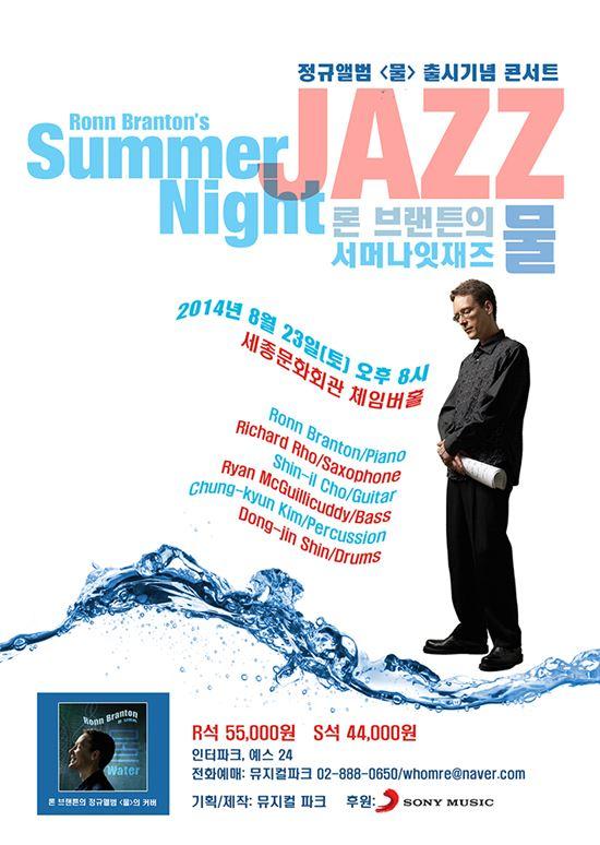 론 브랜튼 서머나잇재즈 콘서트 포스터