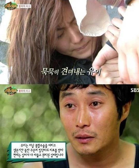 '정글의 법칙' 촬영중 부상을 당한 유이(사진:SBS '정글의 법칙' 방송 캡처)