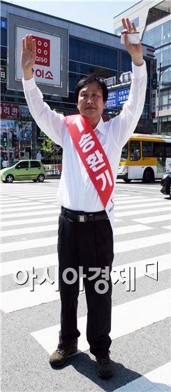 송환기 새누리당 광산구을 보궐선거 국회의원 후보는 19일 광산구 수완지구 국민은행 앞에서 첫 주말 유세를 갖고 지지를 호소했다.