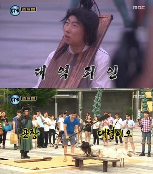 박명수가 곤장을 맞았다. (사진:MBC '무한도전' 방송 캡처)