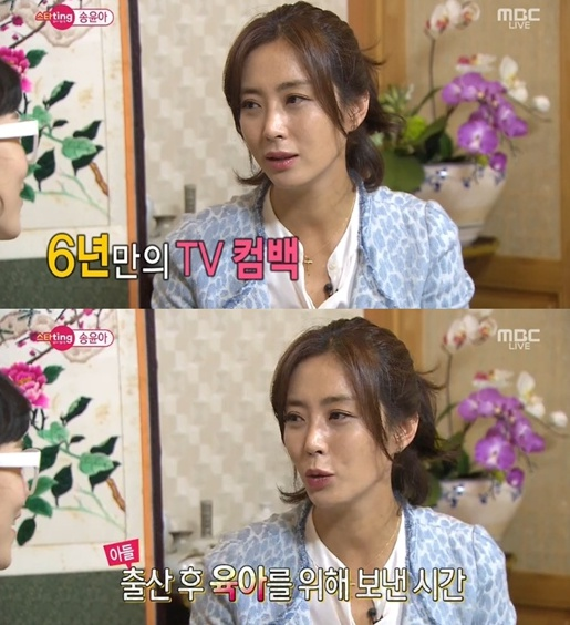 송윤아 6년 만의 컴백 (사진:MBC '섹션TV' 방송 캡처)