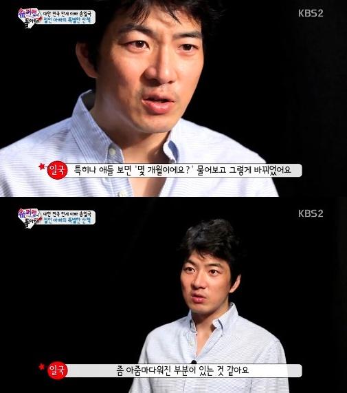 송일국 (사진:KBS2 '슈퍼맨이돌아왔다' 방송 캡처)