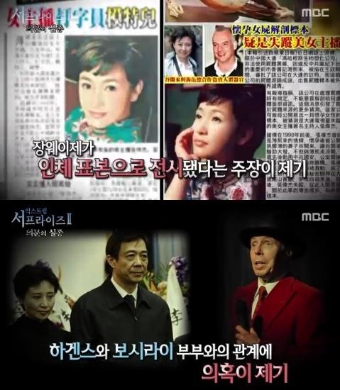 보시라이 내연녀 장웨이제가 인체 표본으로 전시됐다는 주장이 제기됐다. (사진:MBC '서프라이즈' 방송 캡처)