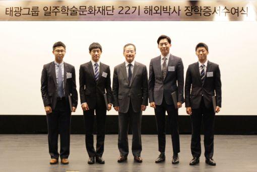 태광그룹 일주학술문화재단이 지난 18일 서울 종로구 흥국생명빌딩에서 개최한 해외박사 장학생 장학증서 수여식에서 심재혁 부회장(사진 왼쪽에서 3번째)이 22기 장학생 4명과 기념사진을 찍고 있다.