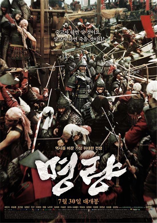 영화 '명량' 포스터 /CJ엔터테인먼트 제공
