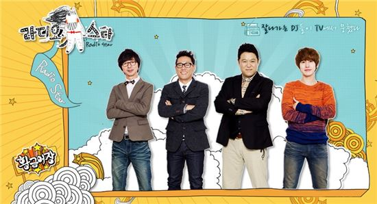 MBC '라디오스타' 이미지 /홈페이지 발췌
