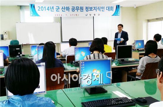 장흥군(군수 김성)은 최근 정보화교육장에서 개방·공유·소통·협력기반의 정부3.0 시대를 이끌어갈 핵심 정보지식 공무원을 양성하기 위해 2014년 군 산하 공무원 정보지식인대회를 개최했다.
