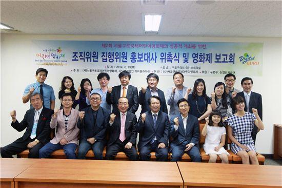 서울국제어린이영화제 집행위원 위촉