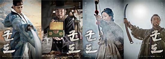 '군도' 포스터