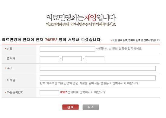 의료민영화 반대 국민 서명운동(사진:무상의료본부 홈페이지 캡처)