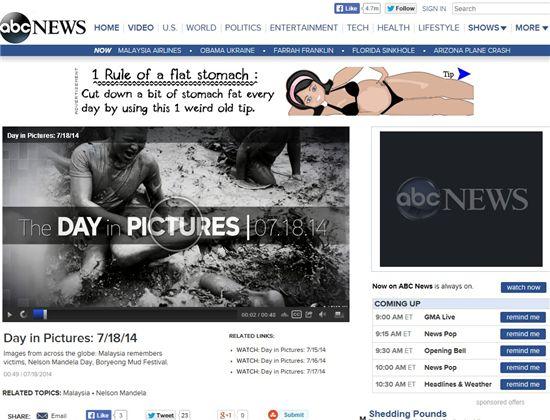 보령머드축제를 보도한 ABCNEWS(캡쳐한 장면)