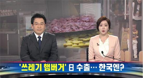 """한국맥도날드 """"중국 쓰레기 고기와 무관하다"""" (사진: 채널A 뉴스 캡처)"""