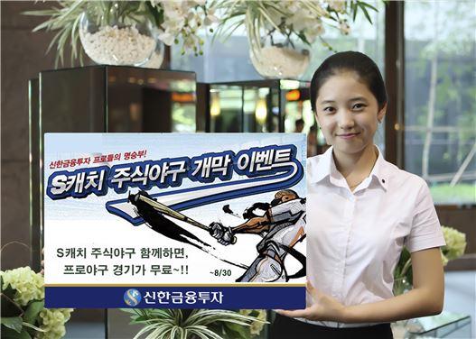 신한금융투자, 'S캐치 주식야구대회' 개막 이벤트 실시