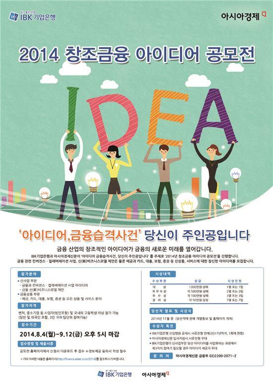 2014년 창조금융 아이디어 공모전