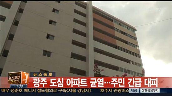 광주 중흥동 아파트에 균열이 발생해 주민이 긴급 대피했다. (사진:뉴스와이 방송 캡처)