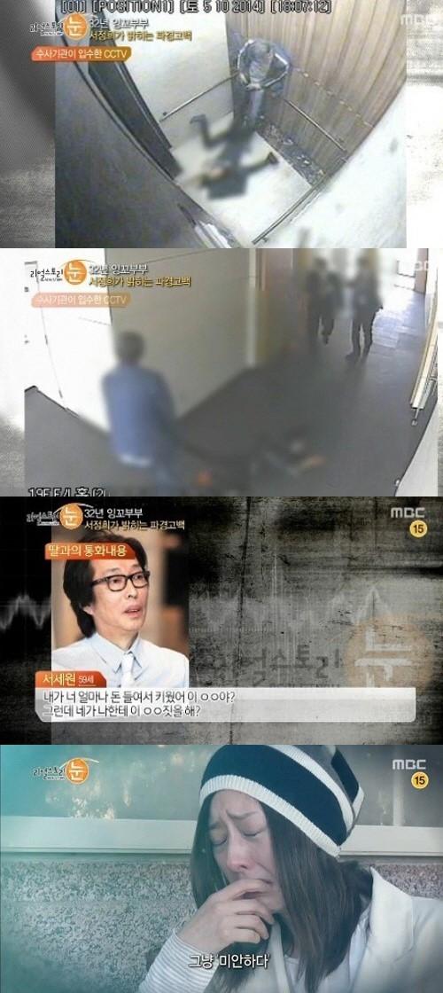 방송에서 공개된 서정희 동영상(사진: MBC '리얼스토리 눈' 방송화면 캡처)
