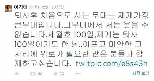 이지애 아나운서가 트위터에 쓴 글