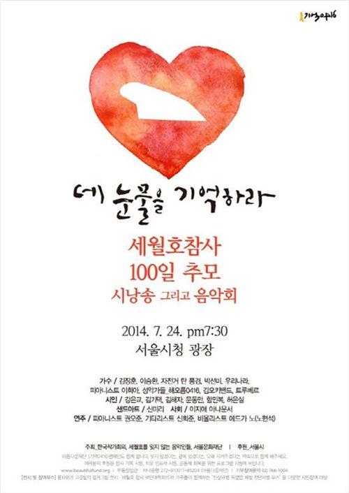 세월호 추모 문화제 포스터