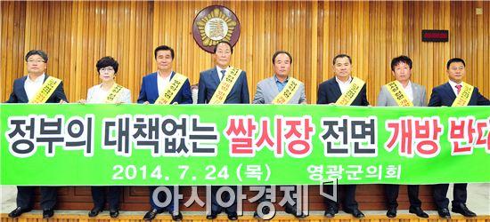 영광군의회(의장 김양모)는 지난 15일부터 24일까지 10일간의 회기로 제203회 임시회를 개회해 각종 심의안건을 처리하고 임시회를 마무리하고 정부의 대책없는 쌀시장 전면 개방반대 성명서를 발표했다.