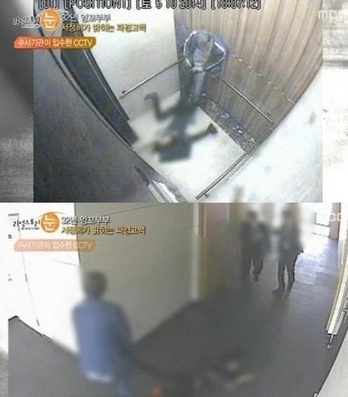 서세원, 부인 서정희 폭행 동영상(사진:MBC '리얼스토리 눈' 캡처)