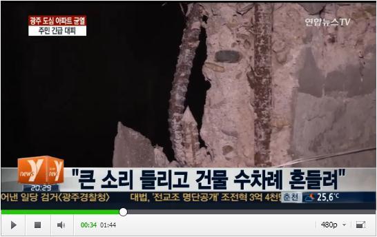 광주 아파트 '박리현상'으로 균열 발생(사진: 뉴스Y 방송화면 캡처)