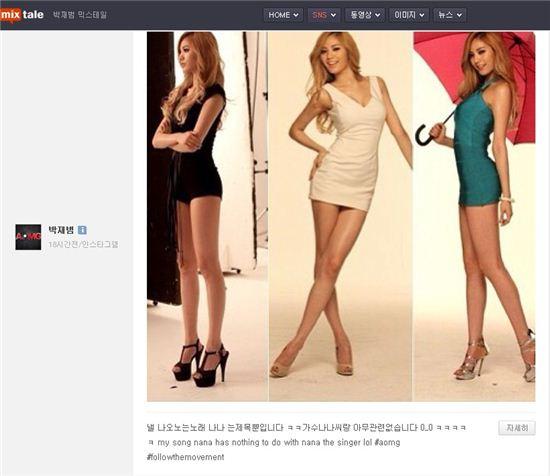 박재범이 디지털 싱글 '나나'에 관련해 가수 '나나'를 언급했다.(사진: 박재범 인스타그램)
