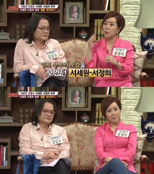 서세원·서정희 부부에 관해 발언한 윤영미 아나운서(사진: MBN 방송화면 캡처)