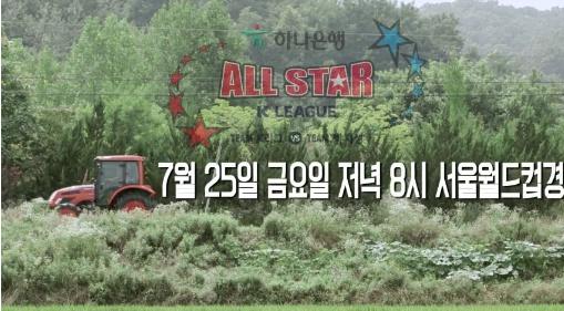 이근호가 출연한 '하나은행 K-리그 올스타 with 팀 박지성' 티저영상 (사진: 해당 티저 영상 캡처)