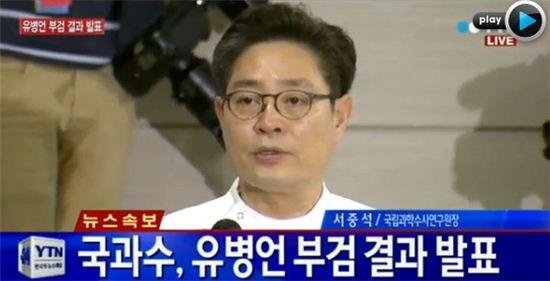 """국립과학수사연구소가 25일 """"유병언 전 세모그룹 회장의 사인을 규명할 수 없다""""고 밝혔다.(사진:YTN 방송화면)"""