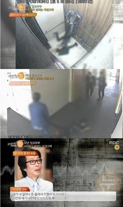 서세원 cctv 서정희 폭행 동영상(사진: MBC '리얼스토리 눈' 방송화면 캡처)