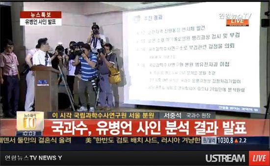 유병언 사인 발표(사진: 뉴스Y 방송화면 캡처)
