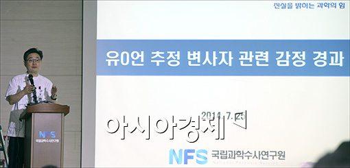 [포토]유병언 전 회장 부검 결과 발표