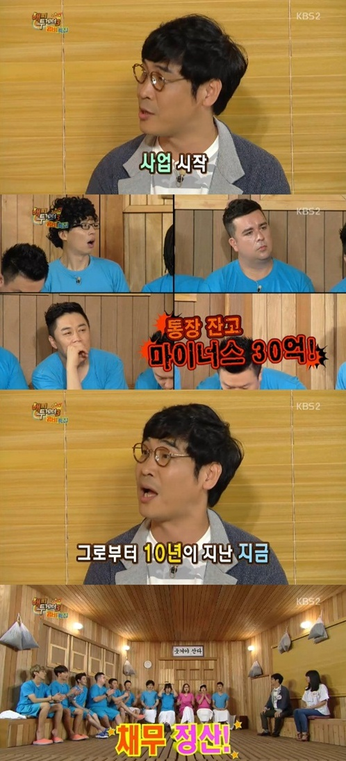 '컬트 트리플' 출신 정성한, 빚 30억 청산 일화 공개(사진: KBS 2TV '해피투게더3' 캡처)