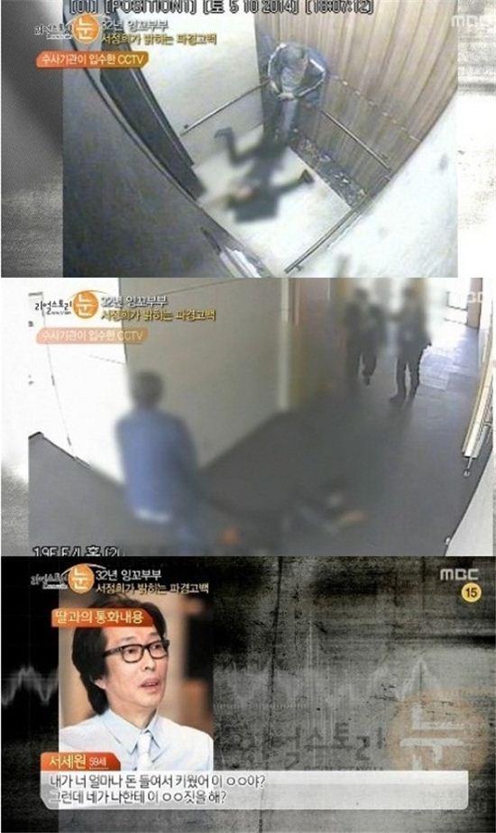 서정희가 서세원에게 폭행을 당하고 있는 CCTV 영상 (사진: MBC'리얼스토리 눈' 방송화면 캡처)