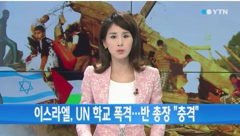 이스라엘, 가자지구 UN 대피시설 학교 포격 (사진: YTN 뉴스 캡처)