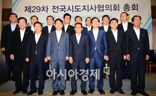 [포토]제29차 전국시도지사협의회 총회 개최