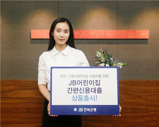 사진제공=전북은행