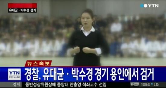 유대균과 '신엄마' 딸로 알려진 박수경이 경기 용인에서 검거됐다. (사진:YTN 뉴스보도 캡처)