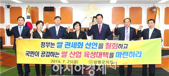 함평군의회(의장 정수길)은 25일 제204회 임시회 2차 본회의에서 이재영 의원외 5명이 발의한 '쌀 산업 육성 및 지원대책 촉구 결의안'을 만장일치로 채택했다.