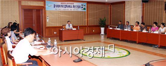 함평군(군수 안병호)이 25일 군청 소회의실에서 함평천지 한우비빔밥 음식테마거리 참여업소 대표자 간담회를 개최했다.