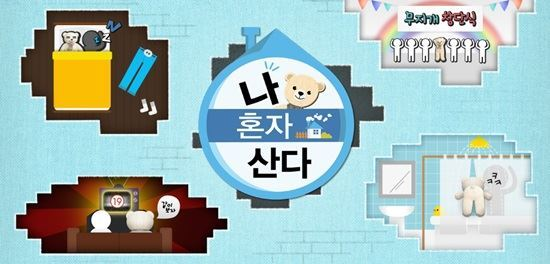 MBC 예능프로그램 '나 혼자 산다' /MBC 홈페이지 캡처