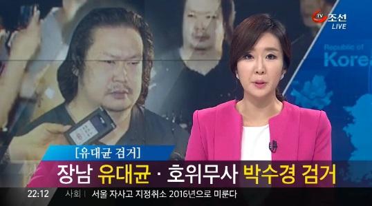 유대균·박수경  체포 (사진: TV조선 방송 캡처)