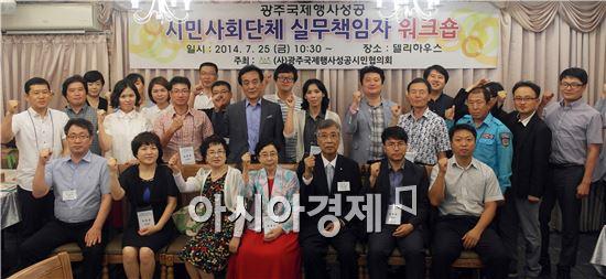 (사)광주국제행사성공시민협의회(회장 권한대행 김규룡)가 25일 김대중컨벤션센터 델리하우스에서 '시민사회단체 실무책임자 워크숍'을 개최했다.