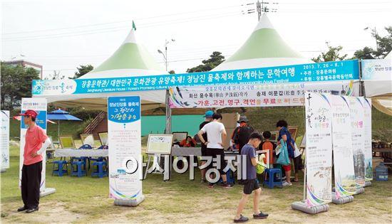 정남진 물축제 현장인 탐진강에 마련된 장흥문학관