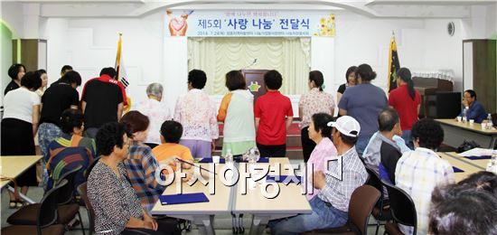 """장흥지역자활센터는  2014년 """"사랑나눔"""" 전달식을 개최했다."""