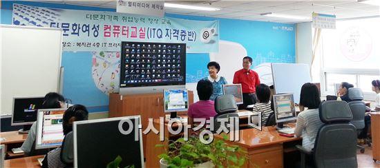 장흥군은  다문화여성을 대상으로 매주 1회 복지관 IT플라자실에서 컴퓨터교육을 무료로 실시하고 있다.