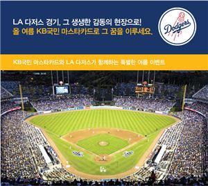 ▲마스타카드, LA 다저스와 특별한 여름을 위한 홈경기 초대 이벤트 진행